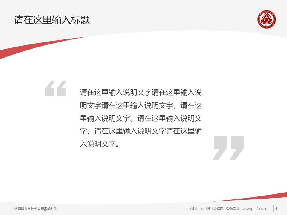 深圳职业技术学院PPT模板下载_幻灯片预览图6