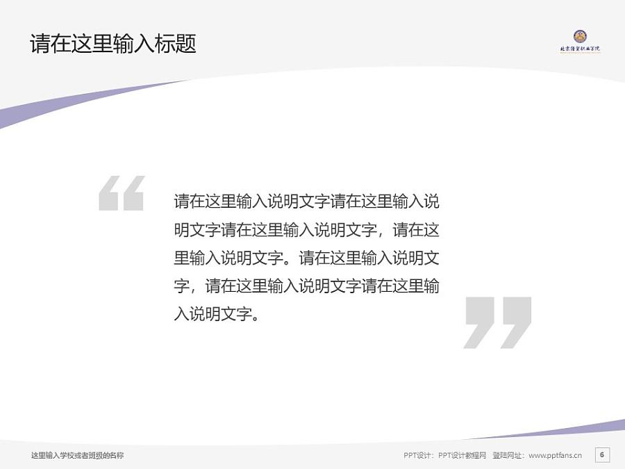 北京经贸职业学院PPT模板下载_幻灯片预览图6