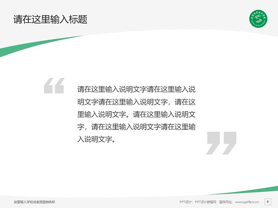 北京体育职业学院PPT模板下载_幻灯片预览图6