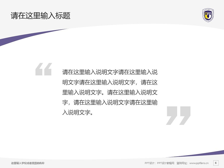 北京外国语大学PPT模板下载_幻灯片预览图6