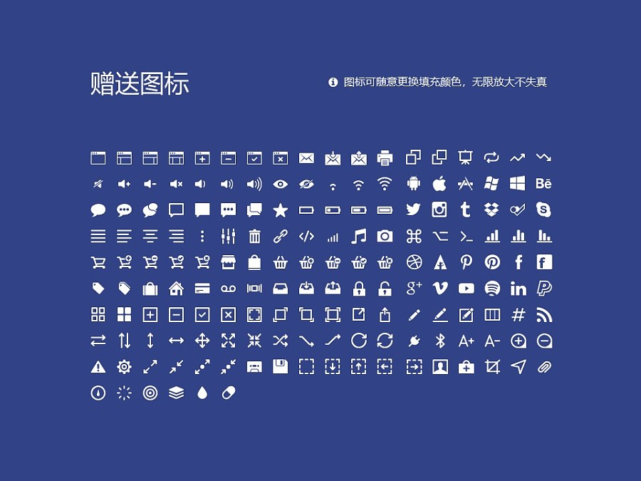 北京政法职业学院PPT模板下载_幻灯片预览图33