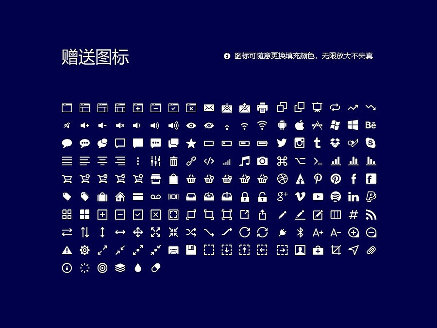 中国人民公安大学PPT模板下载_幻灯片预览图33