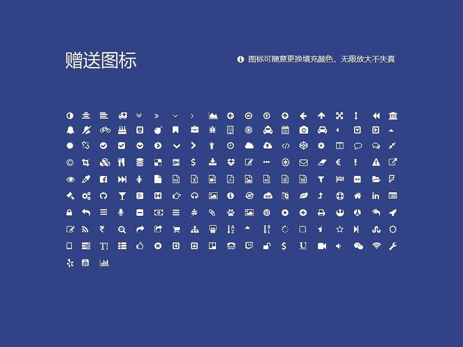 北京政法职业学院PPT模板下载_幻灯片预览图35