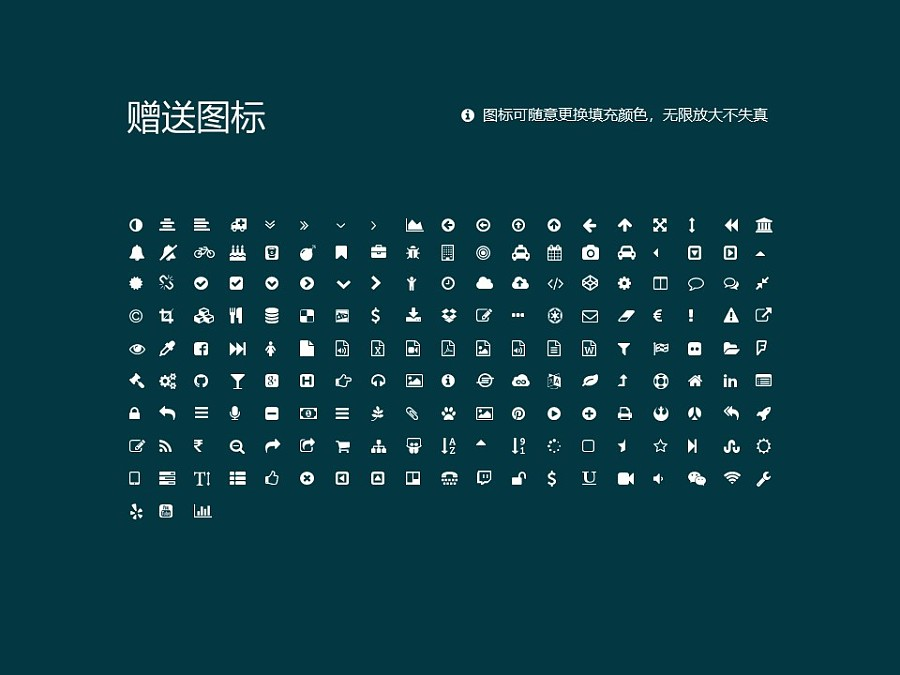 北京化工大学PPT模板下载_幻灯片预览图35