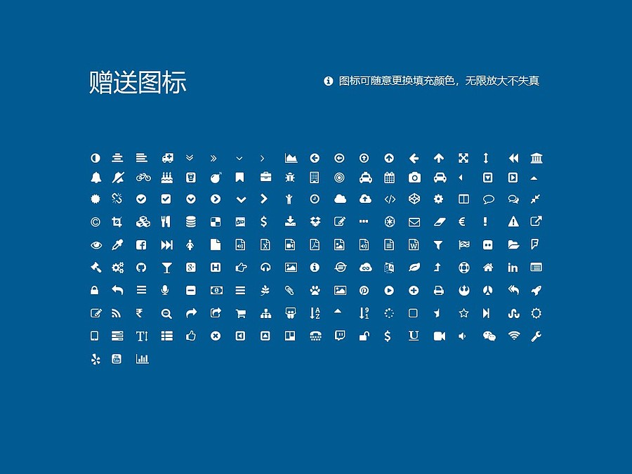 北京科技大学PPT模板下载_幻灯片预览图35