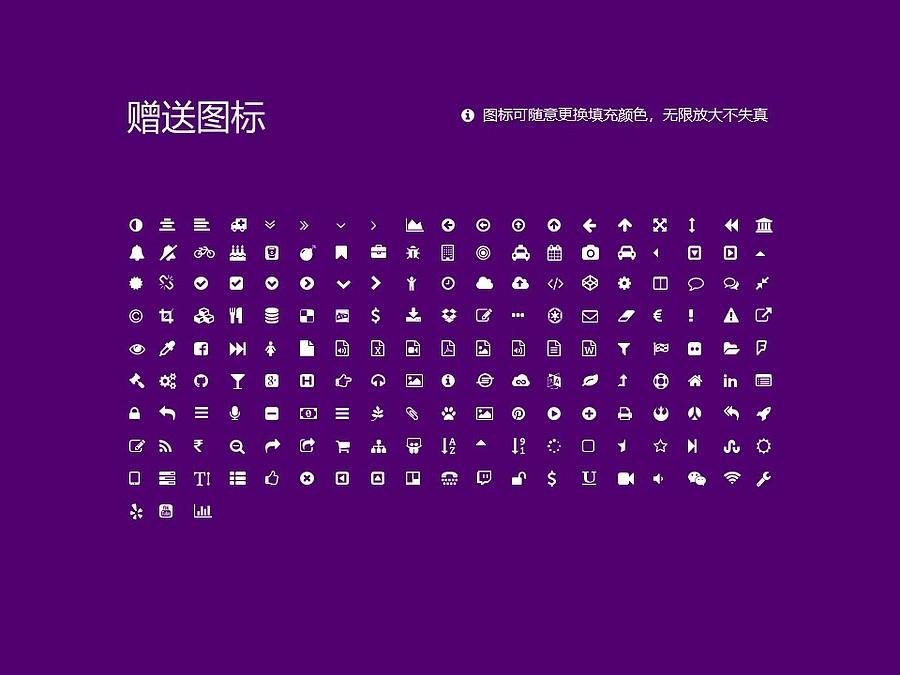 清华大学PPT模板下载_幻灯片预览图35