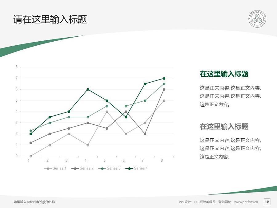 广州工程技术职业学院PPT模板下载_幻灯片预览图19