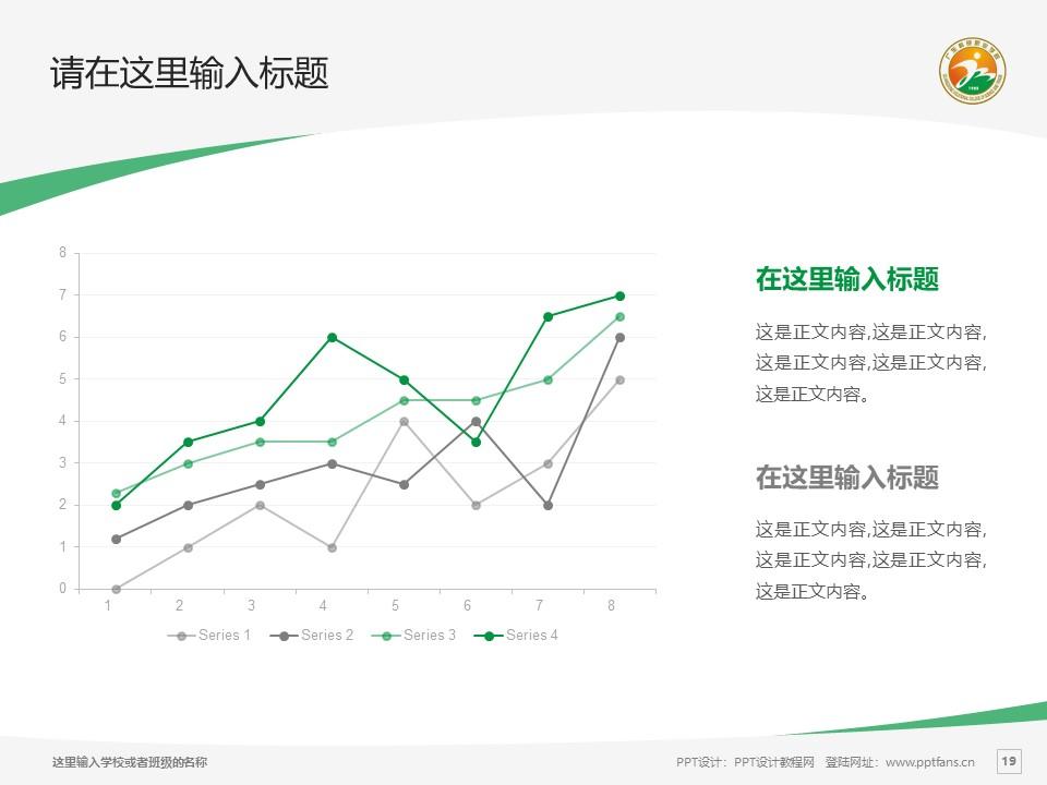 广东科贸职业学院PPT模板下载_幻灯片预览图19