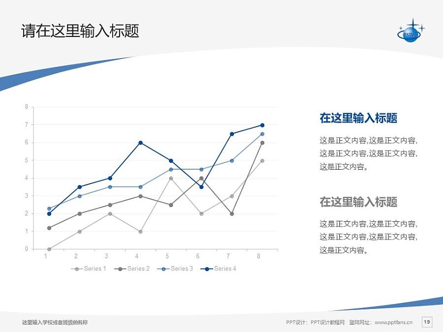 北京科技经营管理学院PPT模板下载_幻灯片预览图19