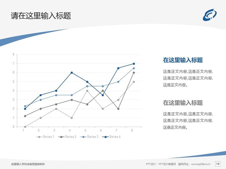 北京财贸职业学院PPT模板下载_幻灯片预览图19