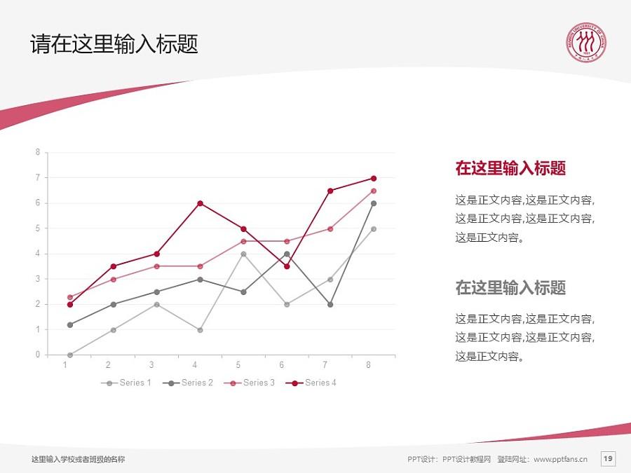 中国人民大学PPT模板下载_幻灯片预览图19