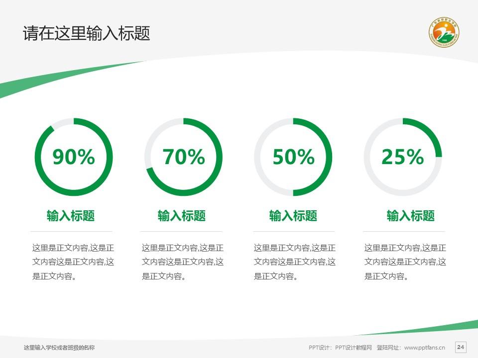 广东科贸职业学院PPT模板下载_幻灯片预览图24