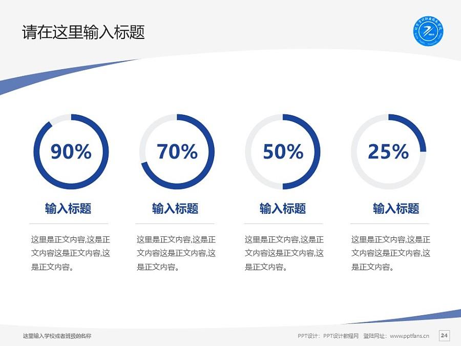 北京京北职业技术学院PPT模板下载_幻灯片预览图24