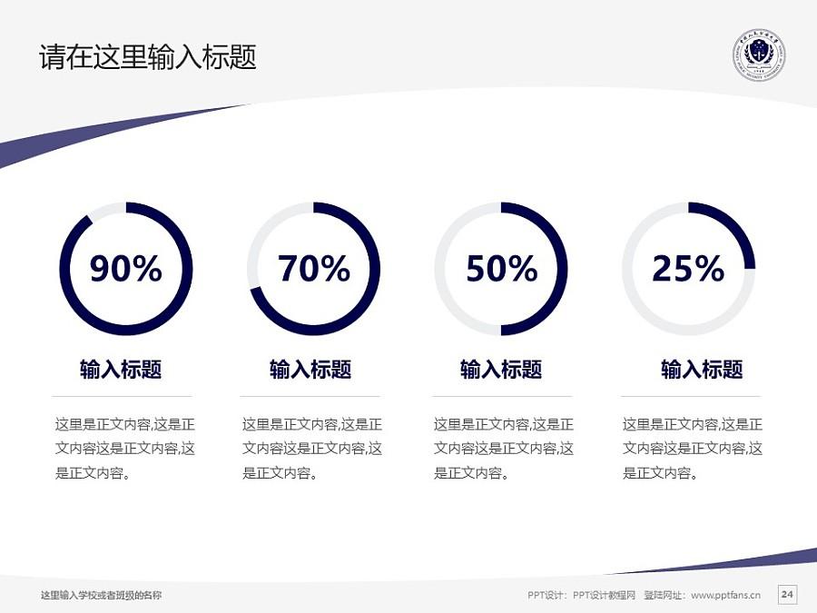 中国人民公安大学PPT模板下载_幻灯片预览图24