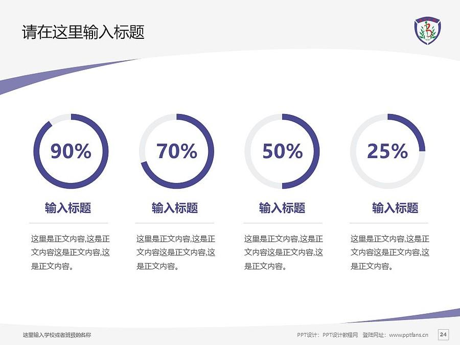 北京中医药大学PPT模板下载_幻灯片预览图24