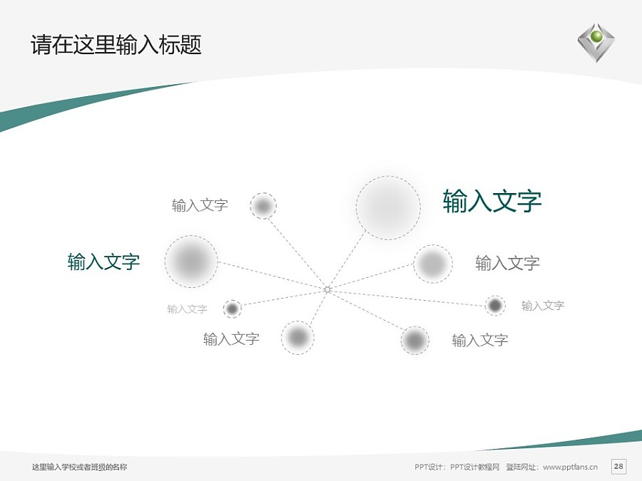 广州科技职业技术学院PPT模板下载_幻灯片预览图28