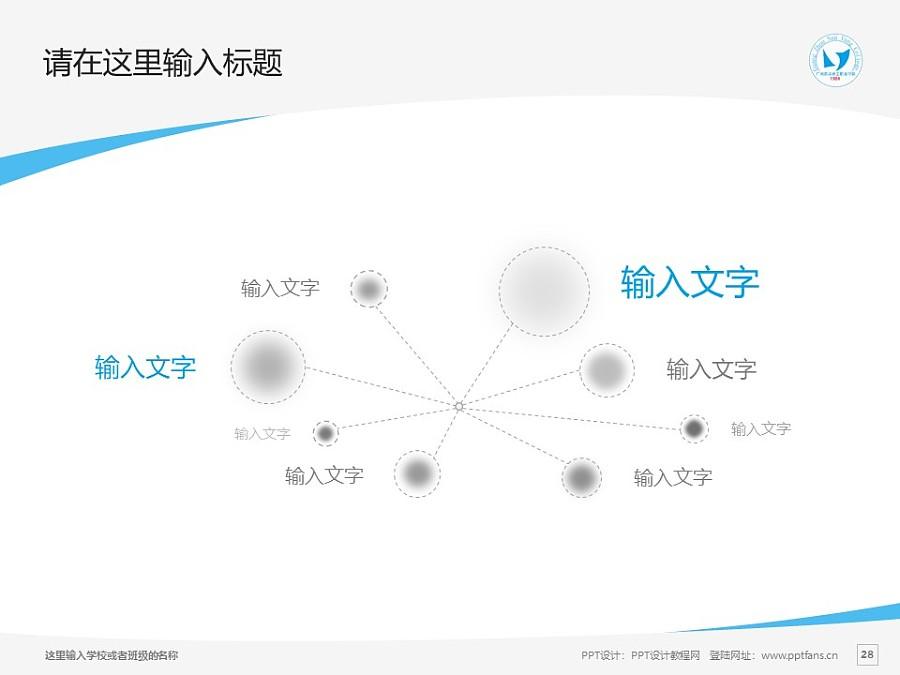 广州南洋理工职业学院PPT模板下载_幻灯片预览图28