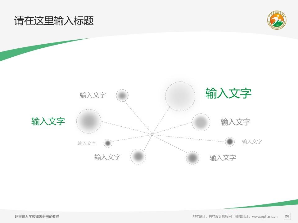 广东科贸职业学院PPT模板下载_幻灯片预览图28