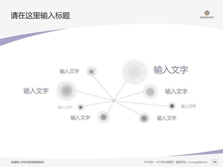 北京经贸职业学院PPT模板下载_幻灯片预览图28