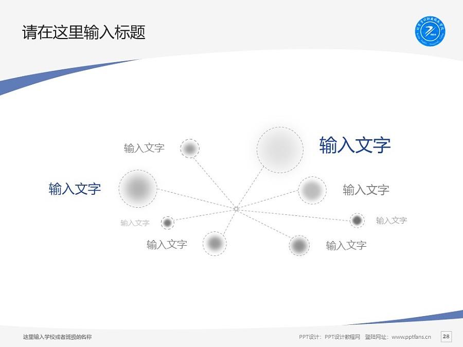 北京京北职业技术学院PPT模板下载_幻灯片预览图28