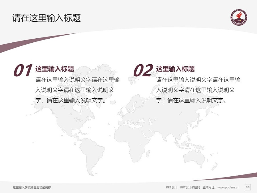 中山火炬职业技术学院PPT模板下载_幻灯片预览图29
