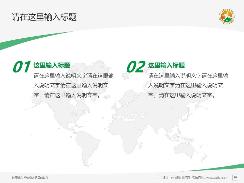 广东科贸职业学院PPT模板下载_幻灯片预览图30