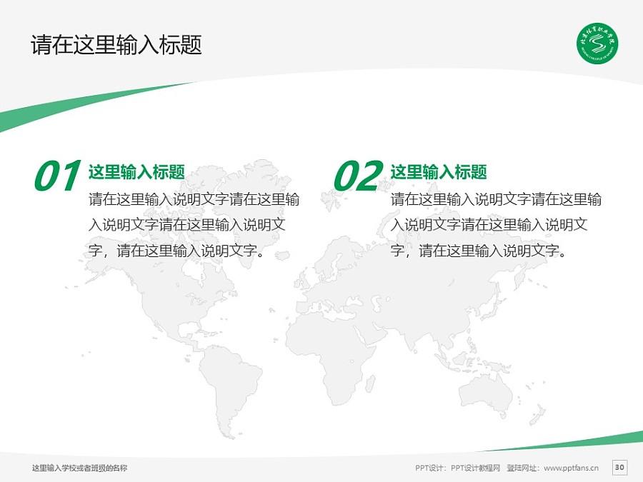北京体育职业学院PPT模板下载_幻灯片预览图30