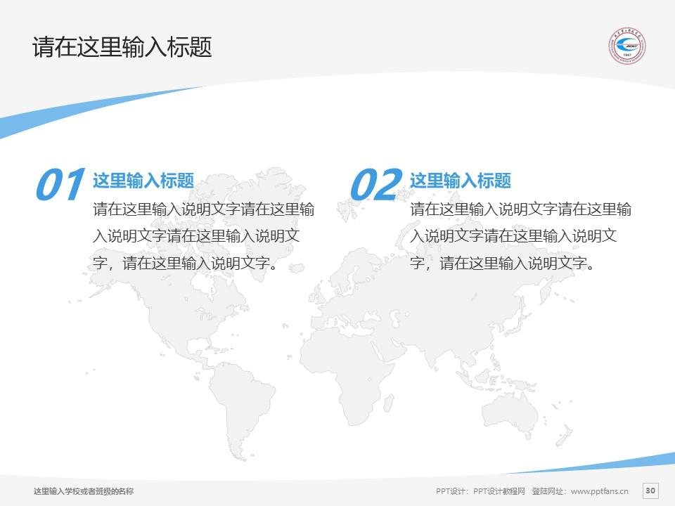北京电子科技学院PPT模板下载_幻灯片预览图30