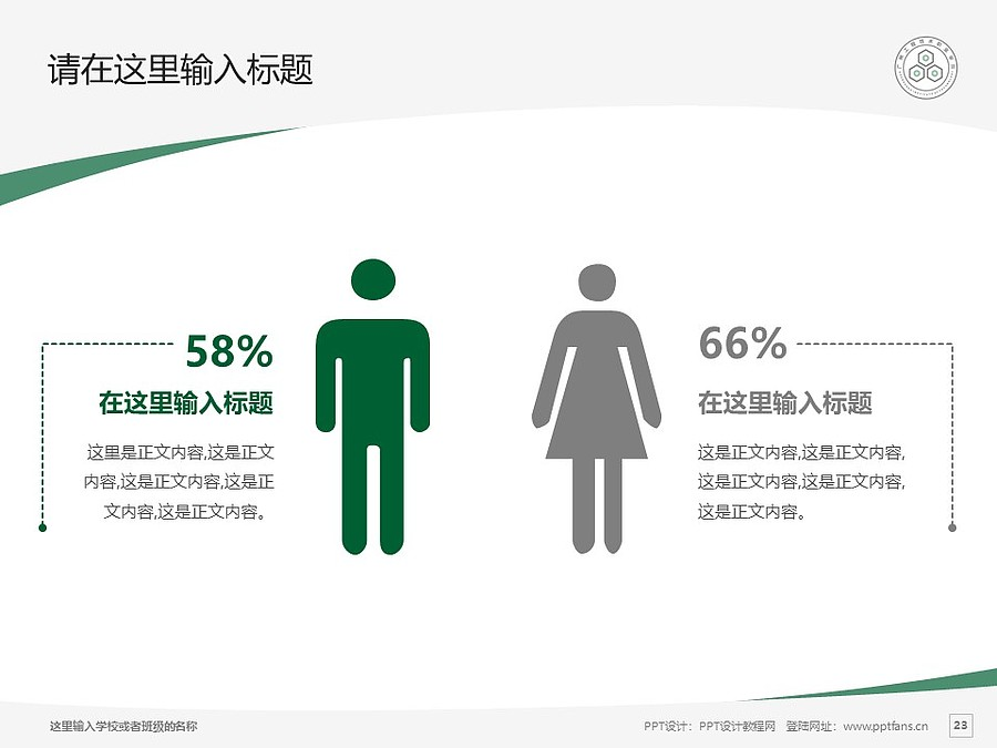 广州工程技术职业学院PPT模板下载_幻灯片预览图23