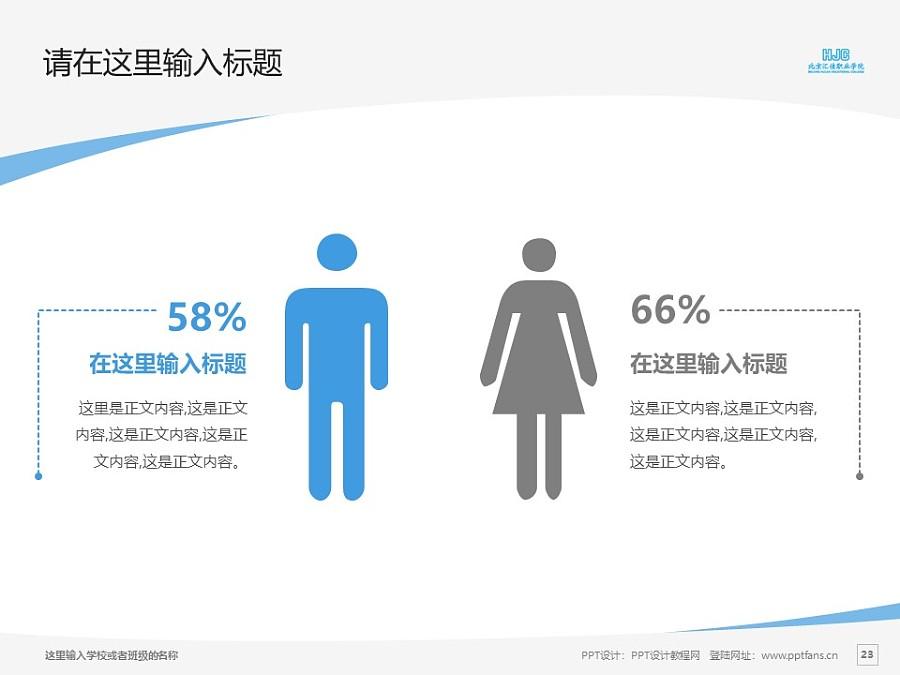 北京汇佳职业学院PPT模板下载_幻灯片预览图23