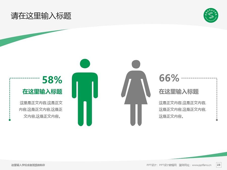 北京体育职业学院PPT模板下载_幻灯片预览图23