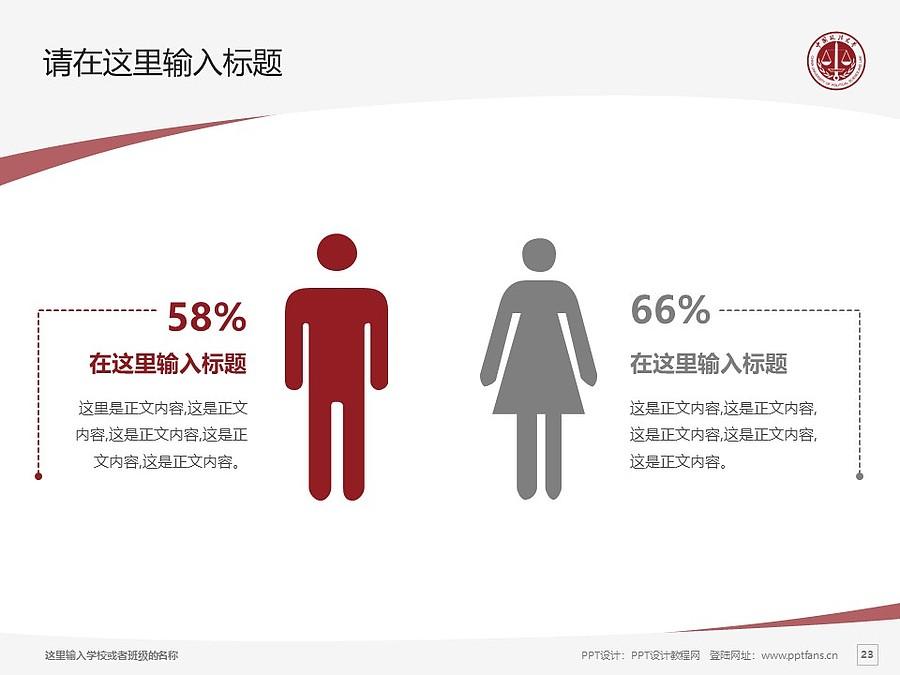 中国政法大学PPT模板下载_幻灯片预览图23