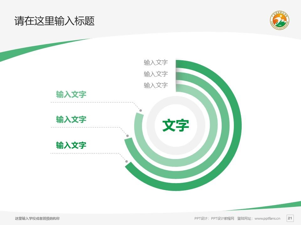 广东科贸职业学院PPT模板下载_幻灯片预览图21