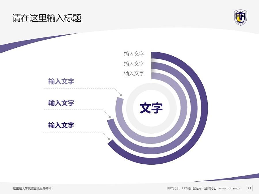 北京外国语大学PPT模板下载_幻灯片预览图21