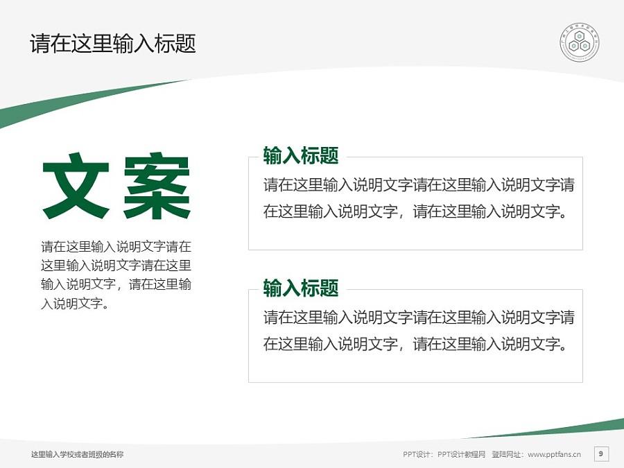 广州工程技术职业学院PPT模板下载_幻灯片预览图9