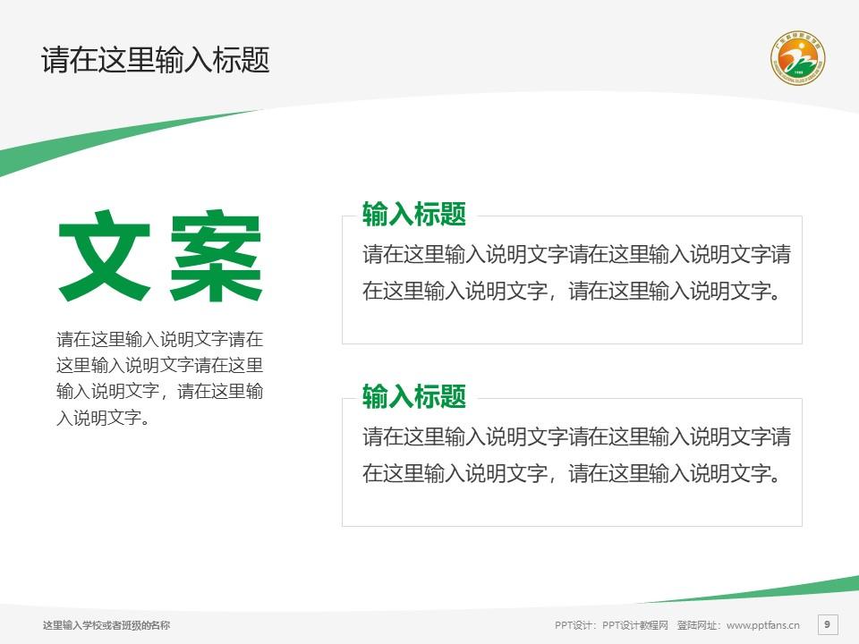 广东科贸职业学院PPT模板下载_幻灯片预览图9