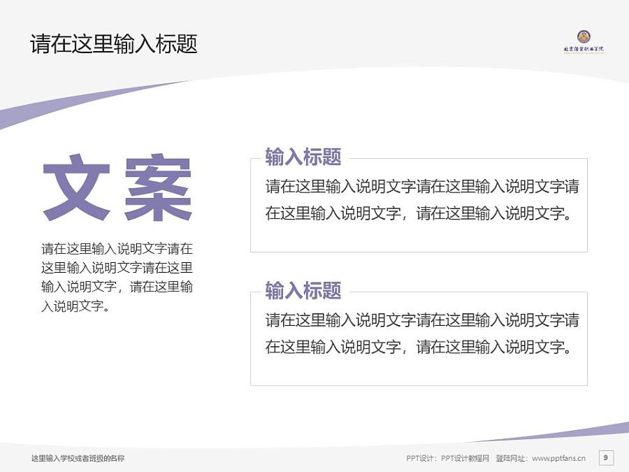 北京经贸职业学院PPT模板下载_幻灯片预览图9