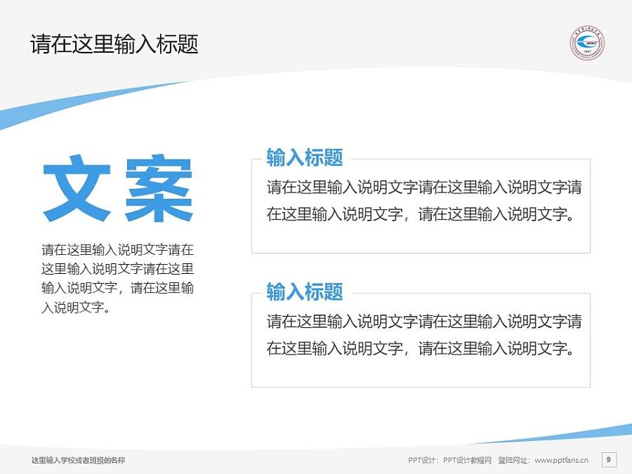 北京电子科技学院PPT模板下载_幻灯片预览图9