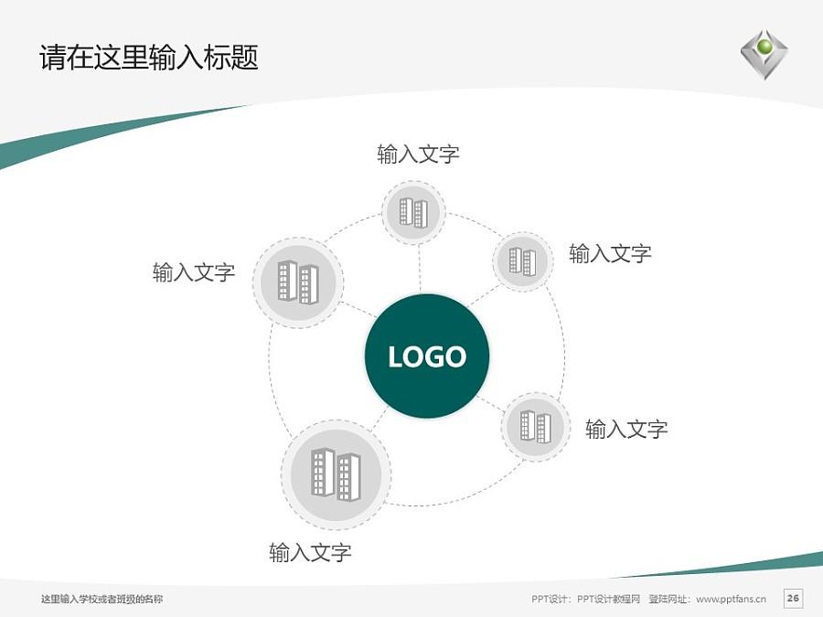 广州科技职业技术学院PPT模板下载_幻灯片预览图26