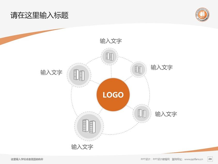 北京交通运输职业学院PPT模板下载_幻灯片预览图26