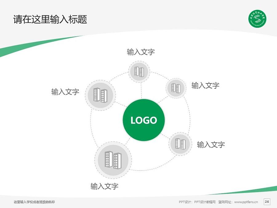 北京体育职业学院PPT模板下载_幻灯片预览图26