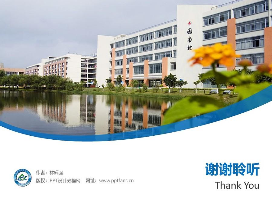 珠海城市职业技术学院PPT模板下载_幻灯片预览图32