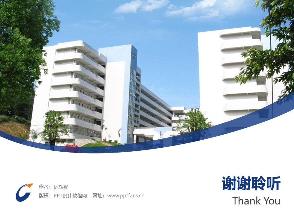 广东松山职业技术学院PPT模板下载_幻灯片预览图32