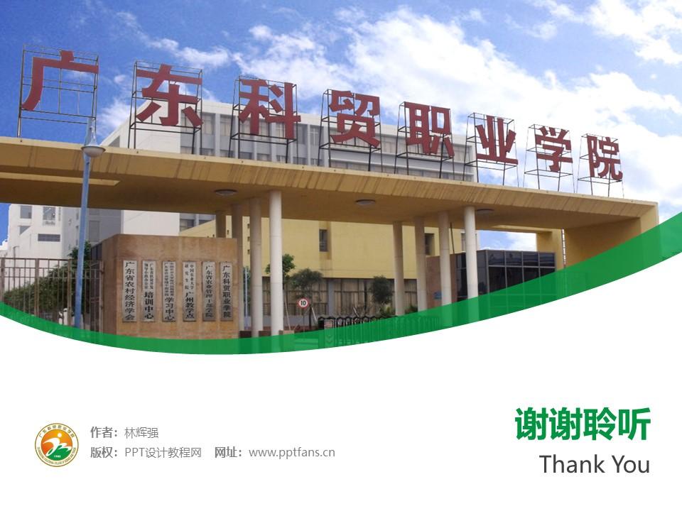 广东科贸职业学院PPT模板下载_幻灯片预览图32