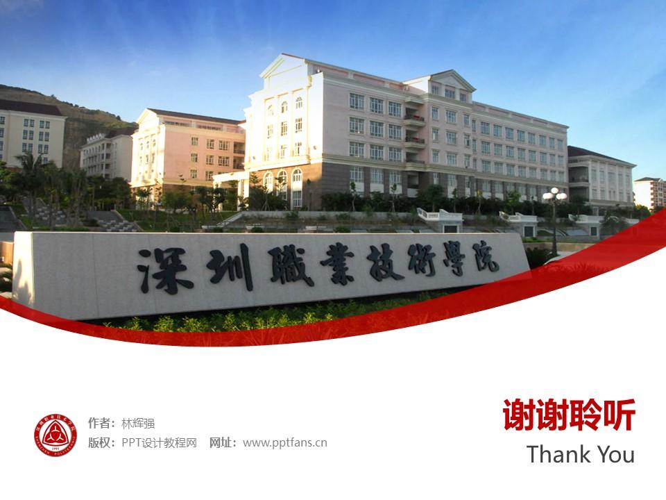 深圳职业技术学院PPT模板下载_幻灯片预览图32