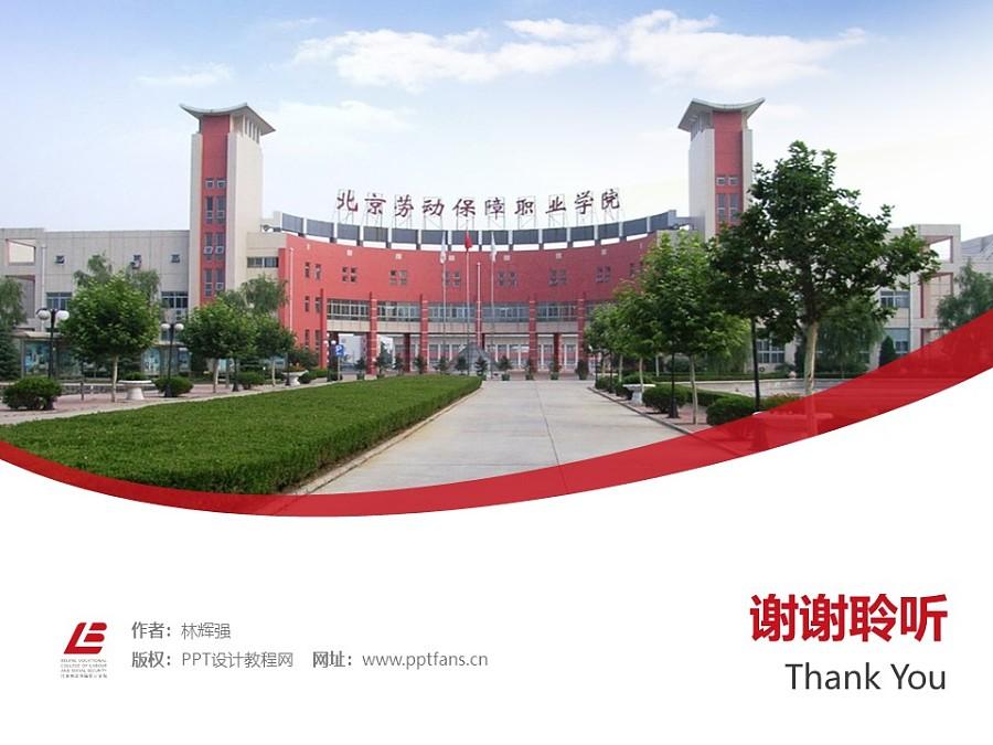 北京劳动保障职业学院PPT模板下载_幻灯片预览图32
