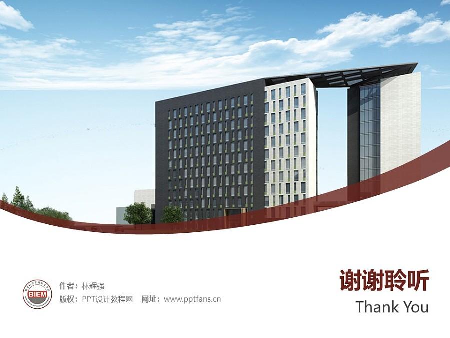 北京经济管理职业学院PPT模板下载_幻灯片预览图32