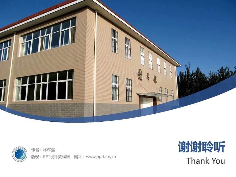 北京培黎职业学院PPT模板下载_幻灯片预览图32