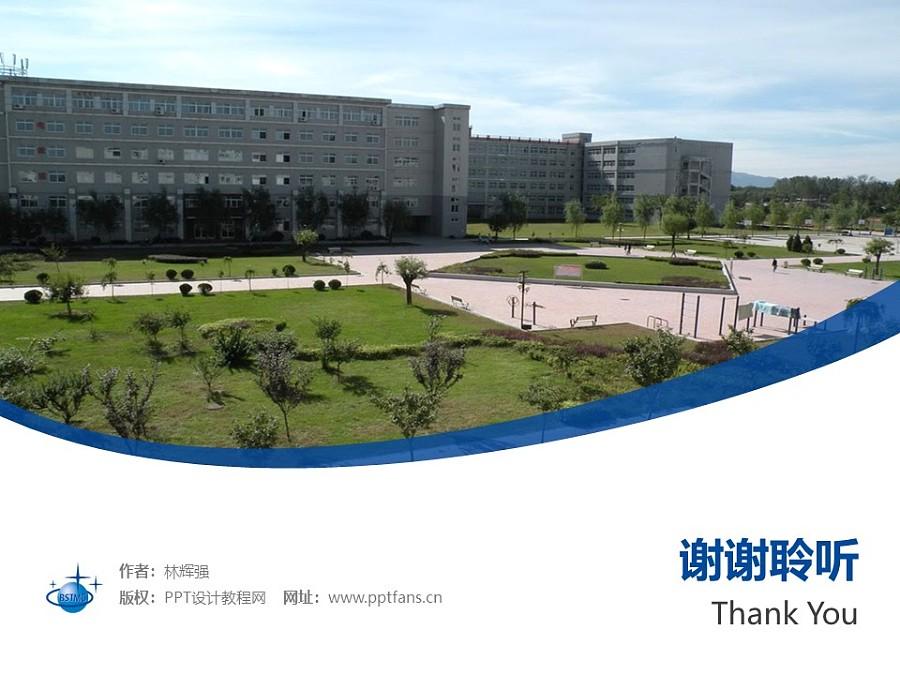 北京科技经营管理学院PPT模板下载_幻灯片预览图32