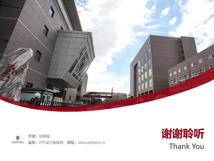 北京戏曲艺术职业学院PPT模板下载_幻灯片预览图32